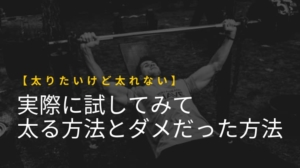 how-to-get-fat-samune